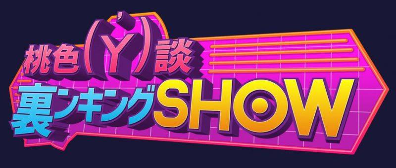 新番組:BSスカパー!「桃色Y談 裏ンキングSHOW」がスタート!