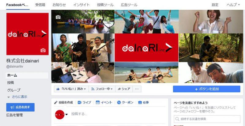 FacebookページのURL変更のお知らせ