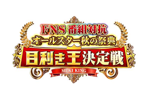 FNS番組対抗 オールスター秋の祭典 目利き王決定戦