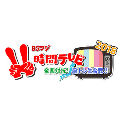 11時間テレビ 全国対抗!脳トレ生合戦!!