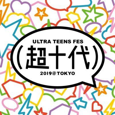 超十代 ULTRA TEENS FES