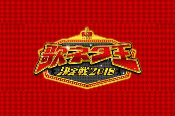 歌ネタ王決定戦 2018