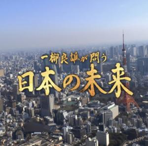 一柳良雄が問う 日本の未来